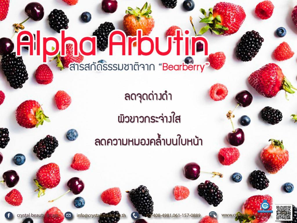 ข่าวสารและกิจกรรม Alpha Arbutin สารสกัดจากธรรมชาติ