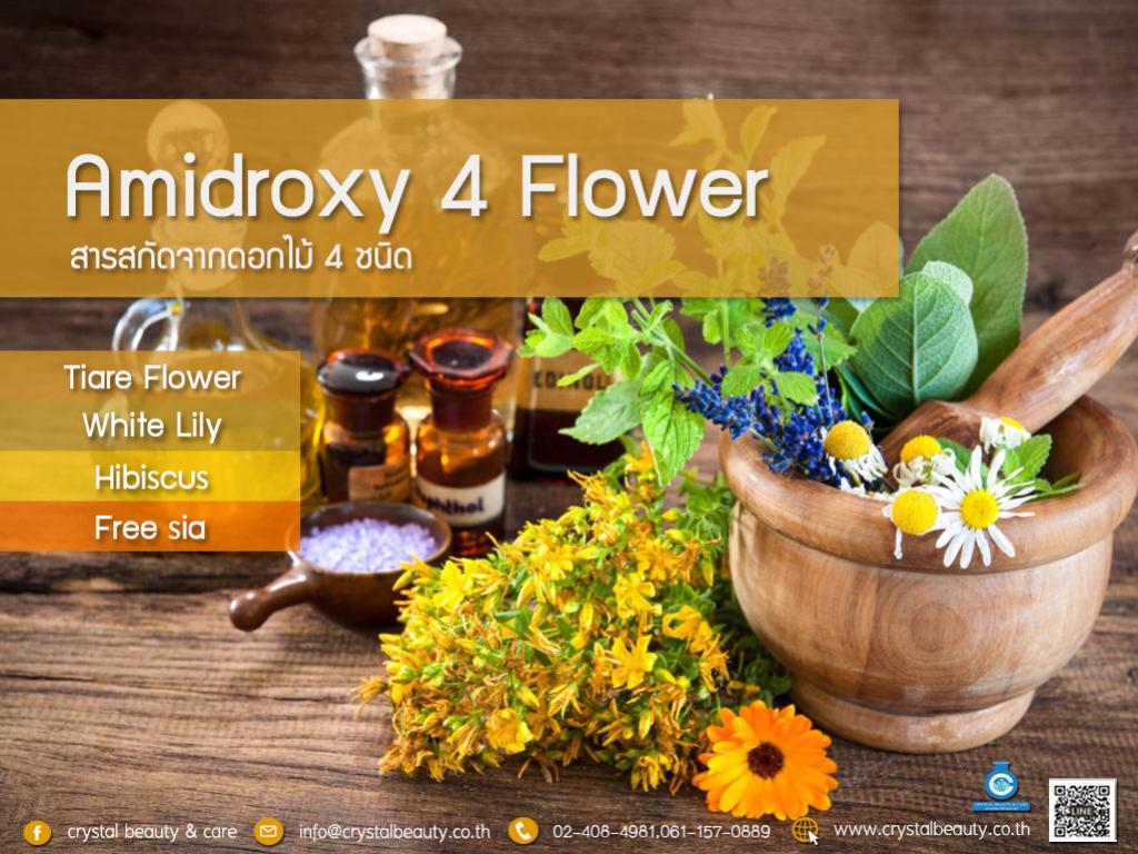 ข่าวสารและกิจกรรม Amidroxy 4 Flower สารสกัดจากดอกไม้ 4 ชนิด