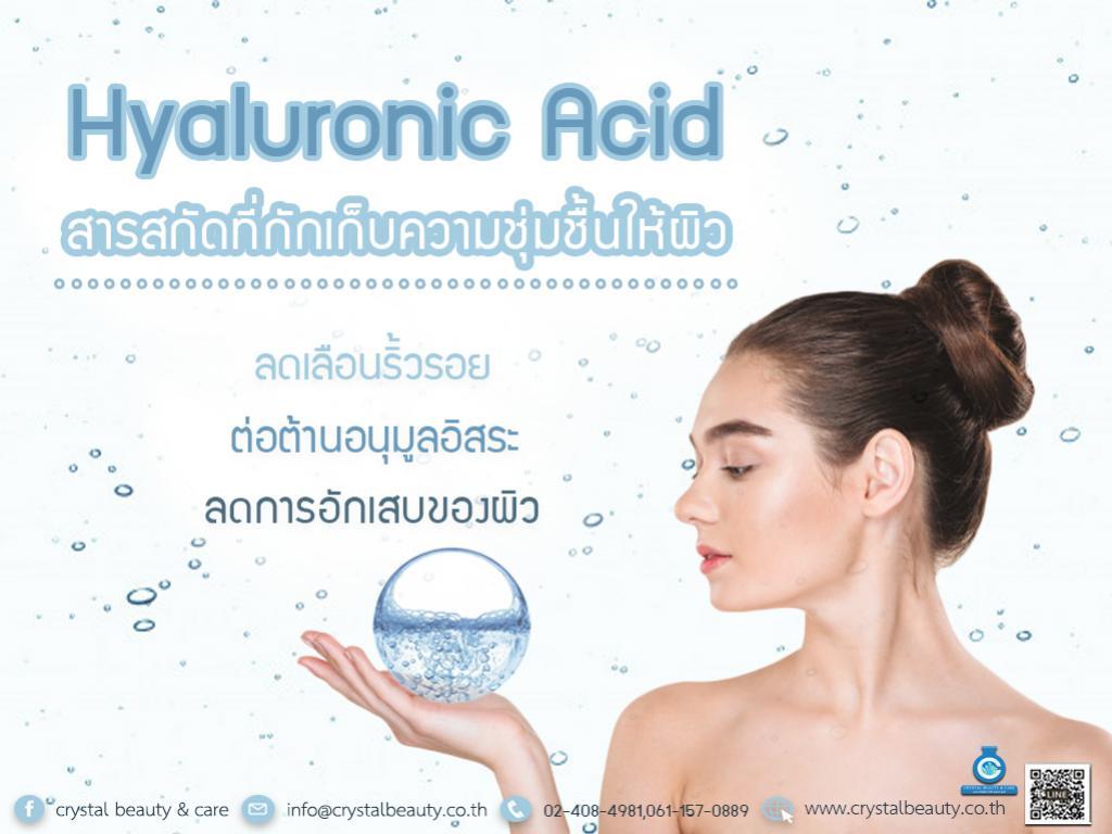 ข่าวสารและกิจกรรม Hyaluronic Acid คืออะไร