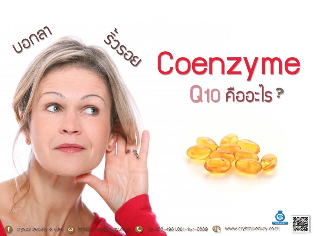 ข่าวสารและกิจกรรม Coenzyme Q10 คืออะไร